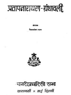 प्रतापनारायण-ग्रंथावली - Pratap Narayan Bibliography (An Old and Rare Book)