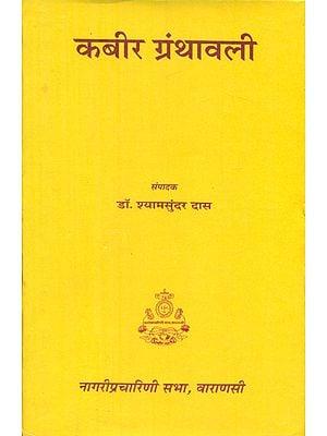 कबीर ग्रंथावली - Kabir Bibliography