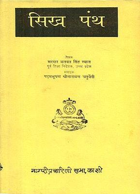 सिख पंथ - Sikh Panth