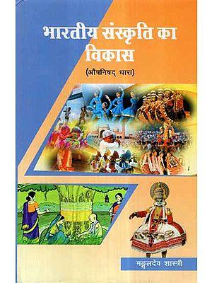 भारतीय संस्कृति का विकास- Developement of Indian Culture