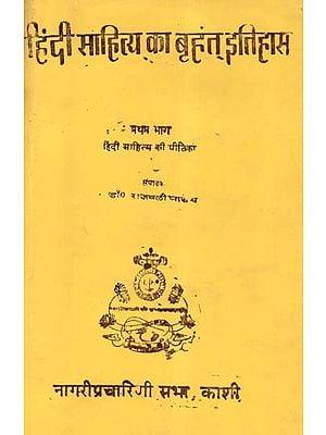 हिंदी साहित्य का बृहत् इतिहास (हिंदी साहित्य की पीठिका) - A Vast History of Hindi Literature- Hindi Sahitya Ki Pithika (An Old and Rare Book)