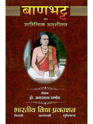 बाणभट्ट का साहित्यिक अनुशीलन- Literary Practice of Banabhatta