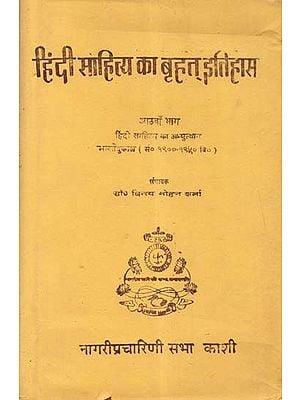 हिंदी साहित्य का बृहत् इतिहास (हिंदी साहित्य का अभ्युत्थान-भारतेंदु काल सं० १९००-१९५० वि० तक) - Vast History of Hindi Literature: Bhartendu Era from 1900 to 1950 (An Old and Rare Book)