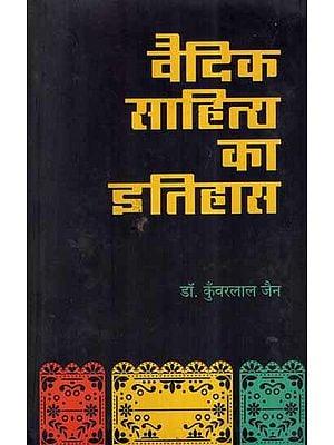 वैदिक साहित्य का इतिहास- History of Vedic Literature
