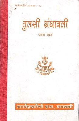 तुलसी ग्रंथावली (रामचरितमानस) - Tulsi Granthavali- Ramcharitmanas Volume- 1 (An old and Rare Book)