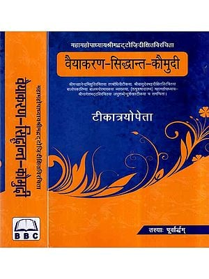 वैयाकरण सिद्धान्त कौमुदी- Vaiyakarana Siddhanta Kaumudi (With Three Commentaries)