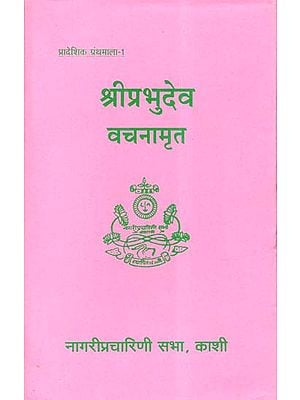 श्रीप्रभुदेव वचनामृत - Shri Prabhudev Vachnamrit  (An Old and Rare Book)