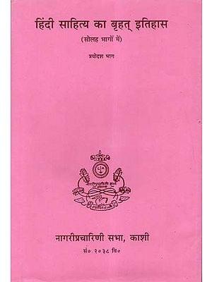 हिंदी साहित्य का बृहत् इतिहास (समालोचना, निबंध और पत्रकारिता सं० १९७५-१९९५ वि०) - Vast History of Hindi Literature: Criticism, Essay and Journalism from 1975-95 (An Old and Rare Book)