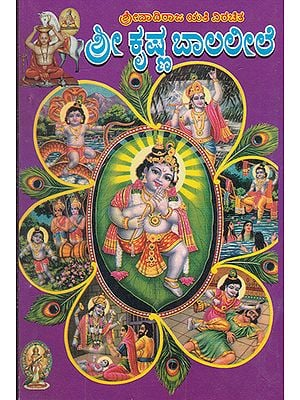 Shri Krishna Bal Leela (Kannada)