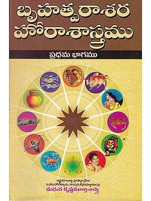 Brihat Parasara Hora Sastram (Telugu)