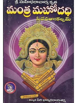 Mantra Mahodhadi Stri Devata Kalpah (Telugu)