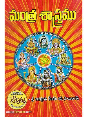 Mantra Shastram (Telugu)