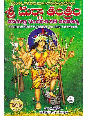 Shri Durga Tantram (Telugu)