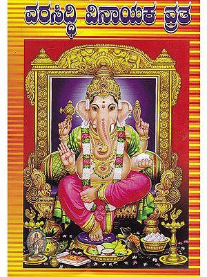 Varasiddhi Vinayaka Vrata (Kannada)