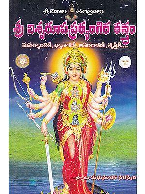 Shri Viswaroopa Pratyangira Tantram (Telugu)