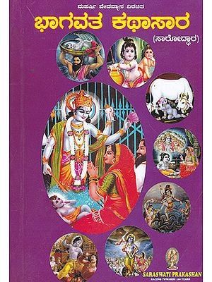 Bhagawata Kathasar (Kannada)