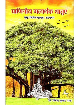 पाणिनीय गत्यर्थक धातुएं (एक विवेचनात्मक अध्ययन) - A Critical Study of Panini Dhatu