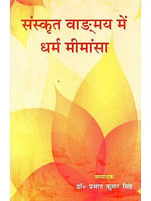 संस्कृत वाङ्गमय में धर्म मीमांसा - Dharma Mimamsa in Sanskrit Vangmaya