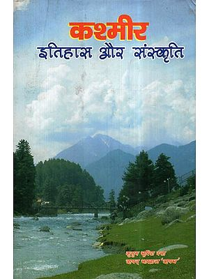 कश्मीर (इतिहास और संस्कृति)- Kashmir (History and Culture)