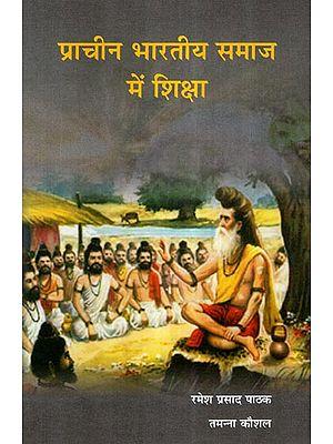 प्राचीन भारतीय समाज में शिक्षा- Education in Ancient Indian Society