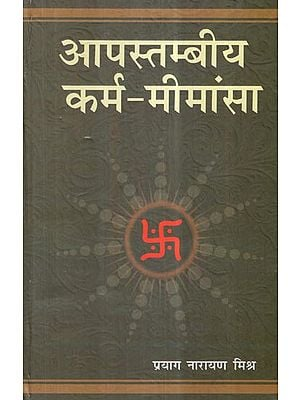 आपस्तम्बीय कर्म-मीमांसा- Apastambiya Karma - Mimamasa