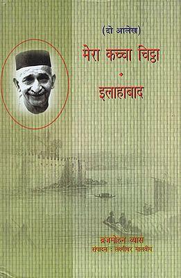 मेरा कच्चा चिट्ठा इलाहाबाद - Mera Kachcha Chittha- Allahabad