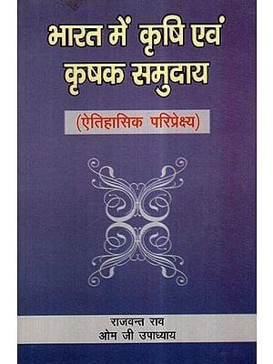 भारत में कृषि एवं कृषक समुदाय (ऐतिहासिक परिप्रेक्ष्य)- Agriculture and Agrarian Communities in India (Historical Perspective)