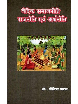 वैदिक समाजनीति राजनीति एवं अर्थनीति- Vedic Society, Politics and Economics
