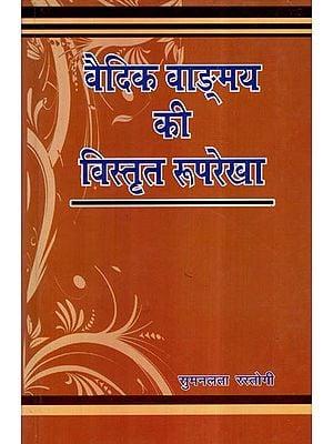 वैदिक वाङ्मय की विस्तृत रूपरेखा- A Detailed Outline of Vedic Literature