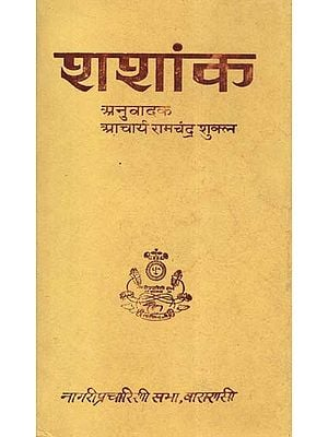 शशांक - Shashank (An Old and Rare Book)