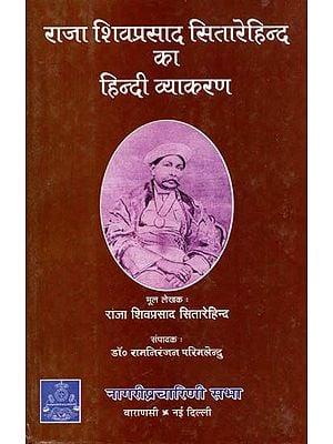 राजा शिवप्रसाद सितारेहिन्द का हिन्दी व्याकरण - Hindi Grammar of Raja Shiv Prasad Sitarehind