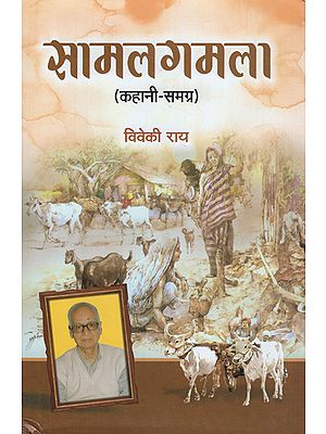 सामलगमला (कहानी समग्र) - Samalagamala (Complete Story)