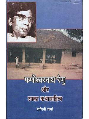फणीश्वरनाथ रेणु और उनका कथासाहित्य - Phanishwar Nath Renu and His Narrative (An Old Book)