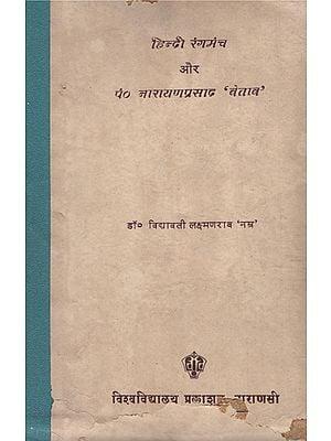 हिन्दी रंगमंच और पं० नारायणप्रसाद बेताब - Hindi Theatre and Pt. Narayan Prasad 'Betab' (An Old and Rare Book)
