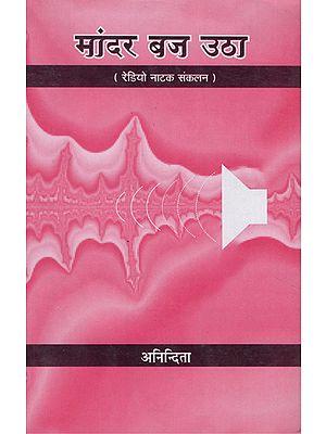 मांदर बज उठा- रेडियो नाटक संकलन - Mandar Baj Utha- Radio Drama Collection (An Old Book)
