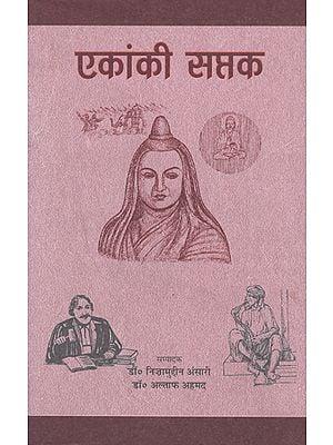 एकांकी सप्तक - Ekanki Saptaka