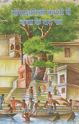 मोक्षदायिनी काशी में गंगा के तट पर - Mokshadayini on the Banks of the Ganga in Kashi (An Old Book)