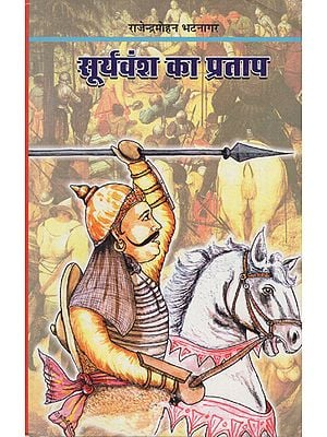 सूर्यवंश का प्रताप - Suryavansh Ka Pratap- A Novel Based on the Life Struggles of Maharana Pratap (An Old Book)