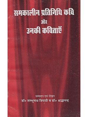 समकालीन प्रतिनिधि कवि और उनकी कविताएँ - Contemporary Representative Poets and Their Poems (An Old Book)