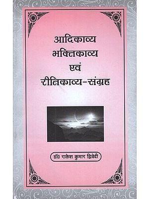 आदिकाव्य भक्तिकाव्य एवं रीतिकाव्य संग्रह - Adikavya Bhaktikavya and Ritikavya Collection