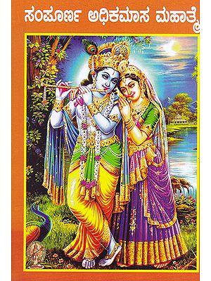 Adhikamaas Mahatme (Kannada)