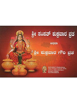 Shri Sampath Shukrawar Vrata (Kannada)