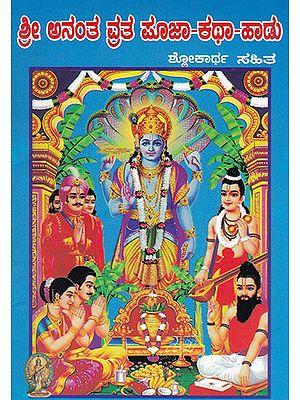 Shri Ananta Vrata Puja- Katha- Haadu (Kannada)