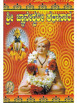 Shri Jnaneshwari Kathasar (Kannada)