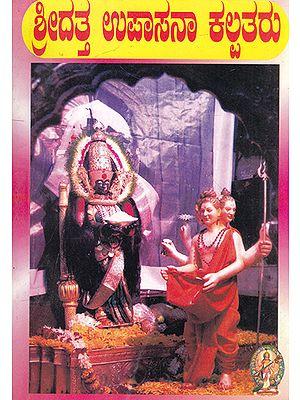 Shridatta Upasana Kalpataru (Kannada)