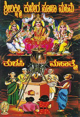 Shri Lakshmi Kuber Puja Mahime & Tulasi Mahatme (Kannada)