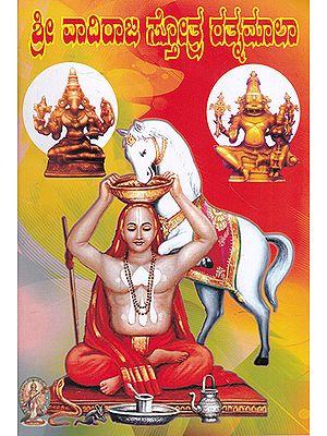 Shri Vadiraj Stotra Ratnamala (Kannada)