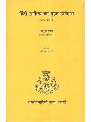हिंदी साहित्य का बृहत् इतिहास - A Vast History of Hindi Literature (An Old and Rare Book)