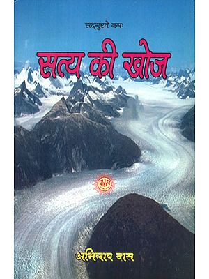 सत्य की खोज - The Search for Truth