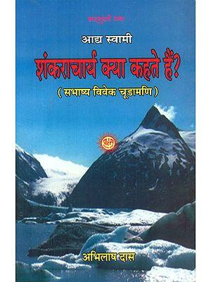 आद्य स्वामी शंकराचार्य क्या कहते हैं ? (सभाष्य विवेक चूड़ामणि) - What Does Adya Swami Shankaracharya Say? (Sabhashya Viveka Chudamani)